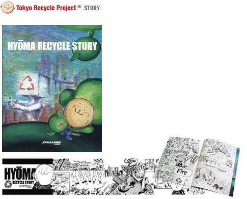 TOKYO RECYCLE PROJECT